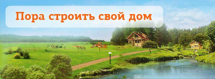 получение земельного участка под строительство бесплатно