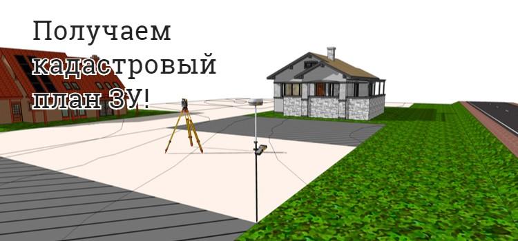 кадастровый план земельного участка где получить