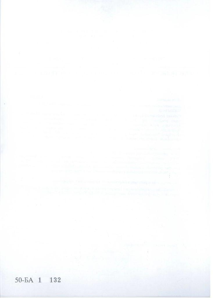 Бланк Свидетельства о Праве Собственности - картинка 2