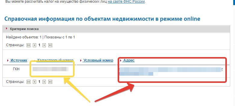 Узнать кадастровый номер по адресу объекта недвижимости на на егрнсправка.рф