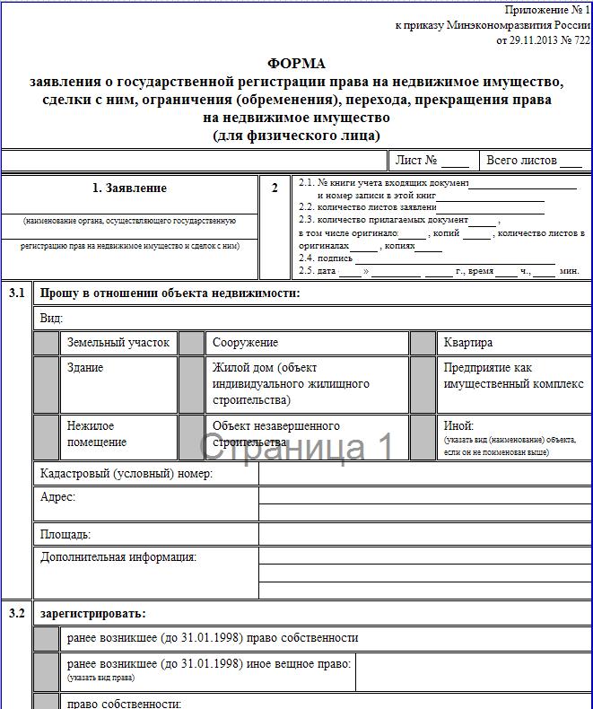 Перерегистрация прав на земельный участок