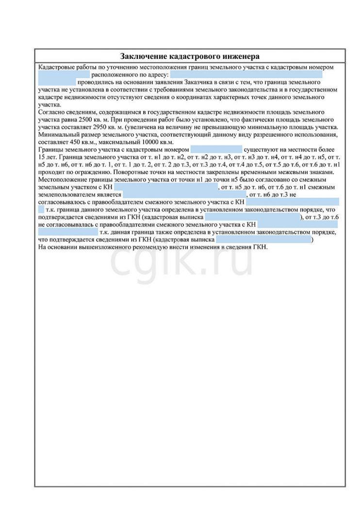 Межевой план земельного участка - цена и срок действия