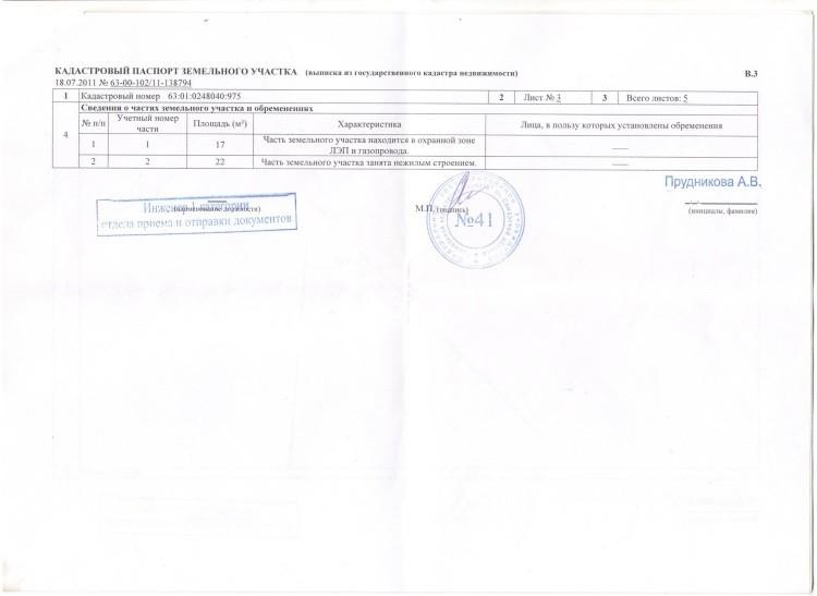 Изображение - Кадастровая паспорт на земельный участок obrazets-kadastrovogo-pasporta-na-zemelnyj-uchastok-3