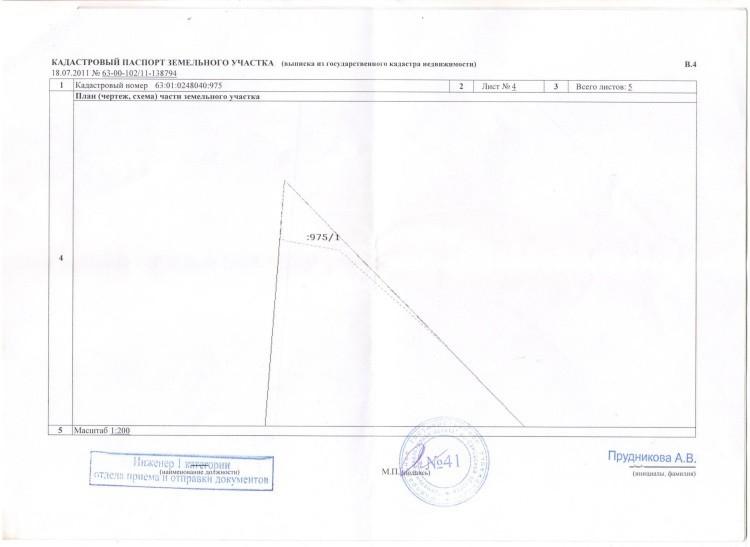 Изображение - Кадастровая паспорт на земельный участок obrazets-kadastrovogo-pasporta-na-zemelnyj-uchastok-str-4