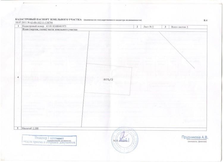 Изображение - Кадастровая паспорт на земельный участок obrazets-kadastrovogo-pasporta-na-zemelnyj-uchastok-str-5