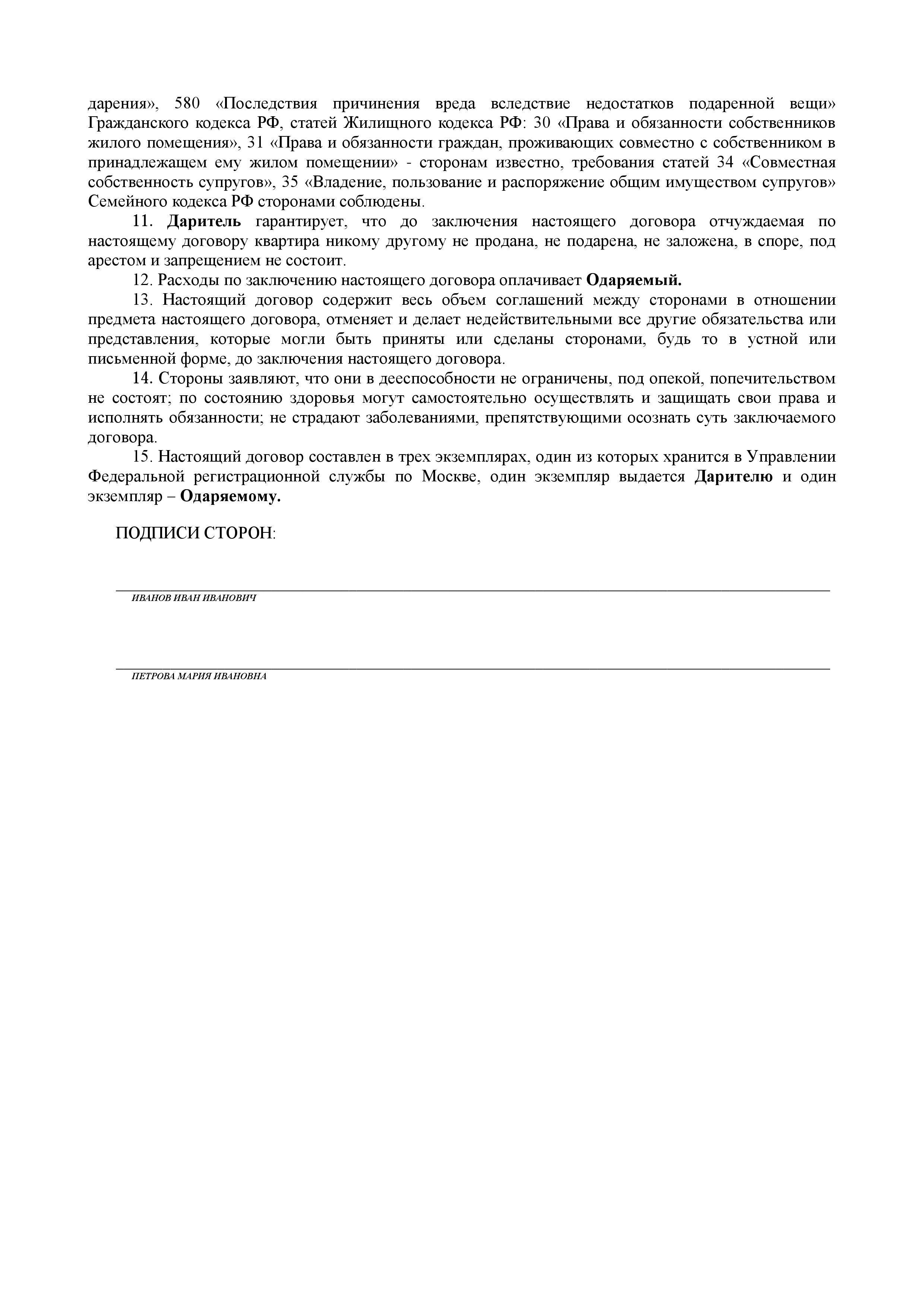 Договор дарения квартиры между мужей и женой бланк