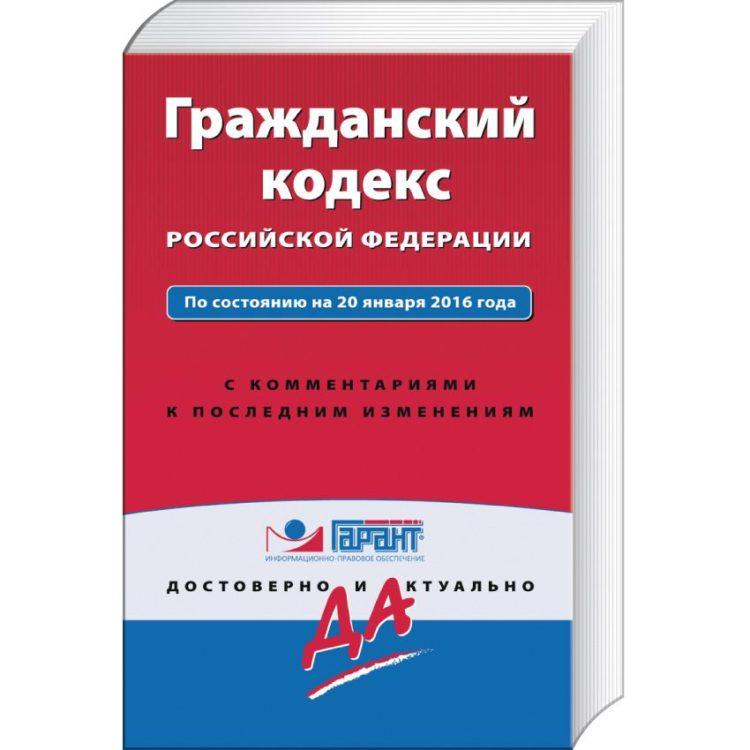 Изображение - Можно ли аннулировать договор дарения квартиры grazhdanskiy_kodeks_1_26161705-750x750