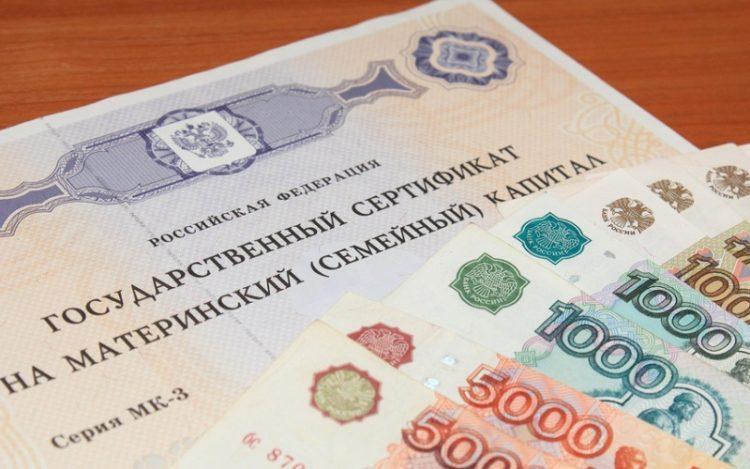 Изображение - Имеет ли значение, на кого оформляется квартира, купленная на материнский капитал materinskiy_kapital_1_01125528-750x469