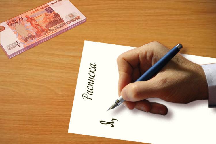 Образец расписки покупателя при покупке квартиры