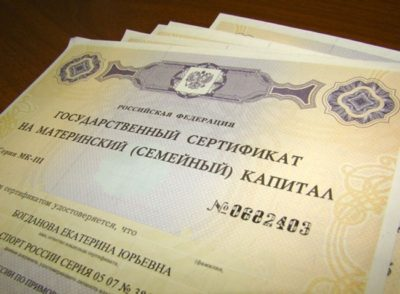 Изображение - Как купить квартиру на материнский капитал без ипотеки Polnyy_spisok_dokumentov__neobhodimyh_dlya_priobreteniya_materinskogo_kapitala_1_05121117-400x294
