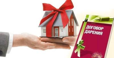 Чем отличается дарственный договор на квартиру от завещания
